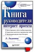Книга руководителя интернет-проекта