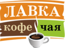 lavka-coffee-tea